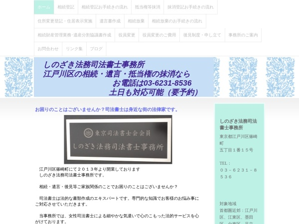 Screenshot of www.sinozakihoumu.jp