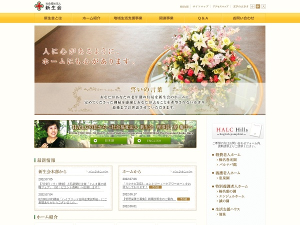 Screenshot of www.sinseikai.org