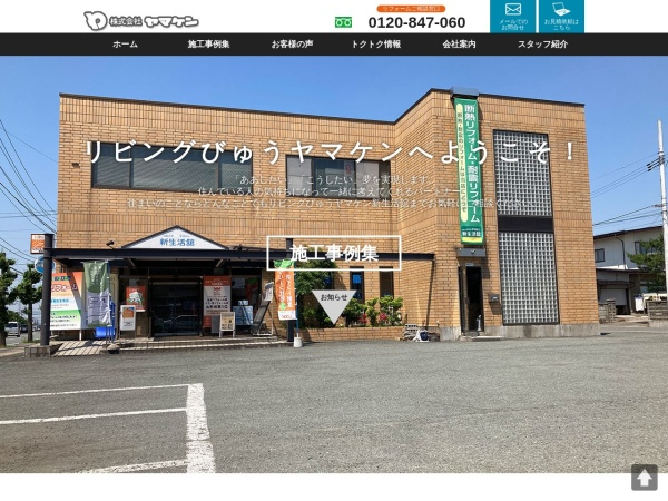Screenshot of www.sinseikatukan.jp
