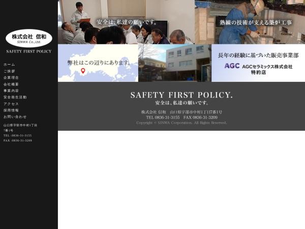 Screenshot of www.sinwa-ube.co.jp