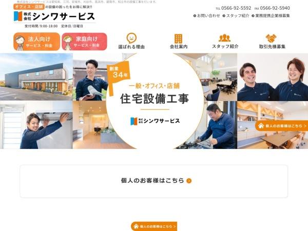 Screenshot of www.sinwa.org