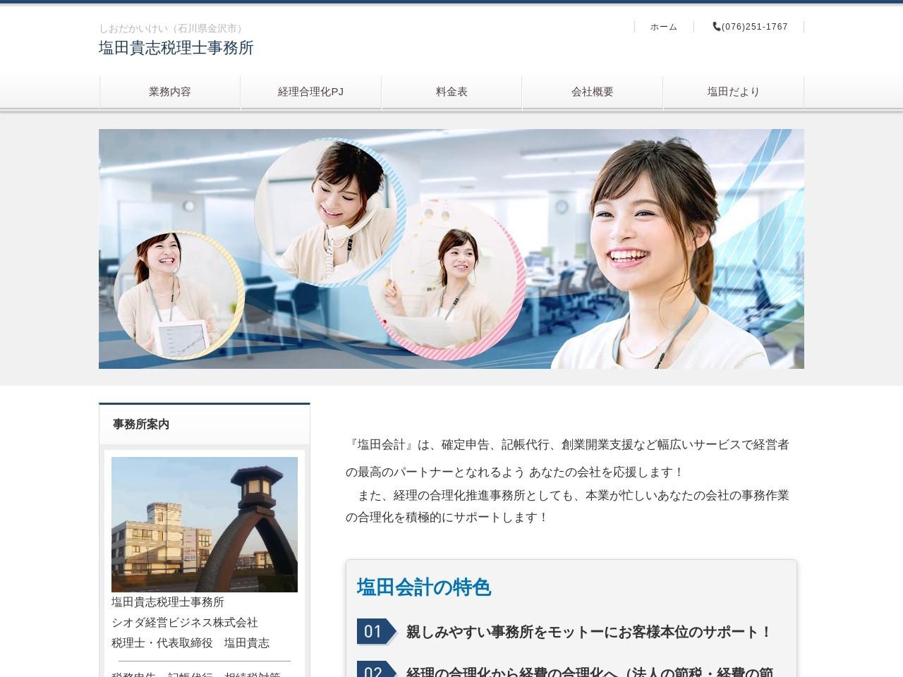 塩田貴志税理士事務所