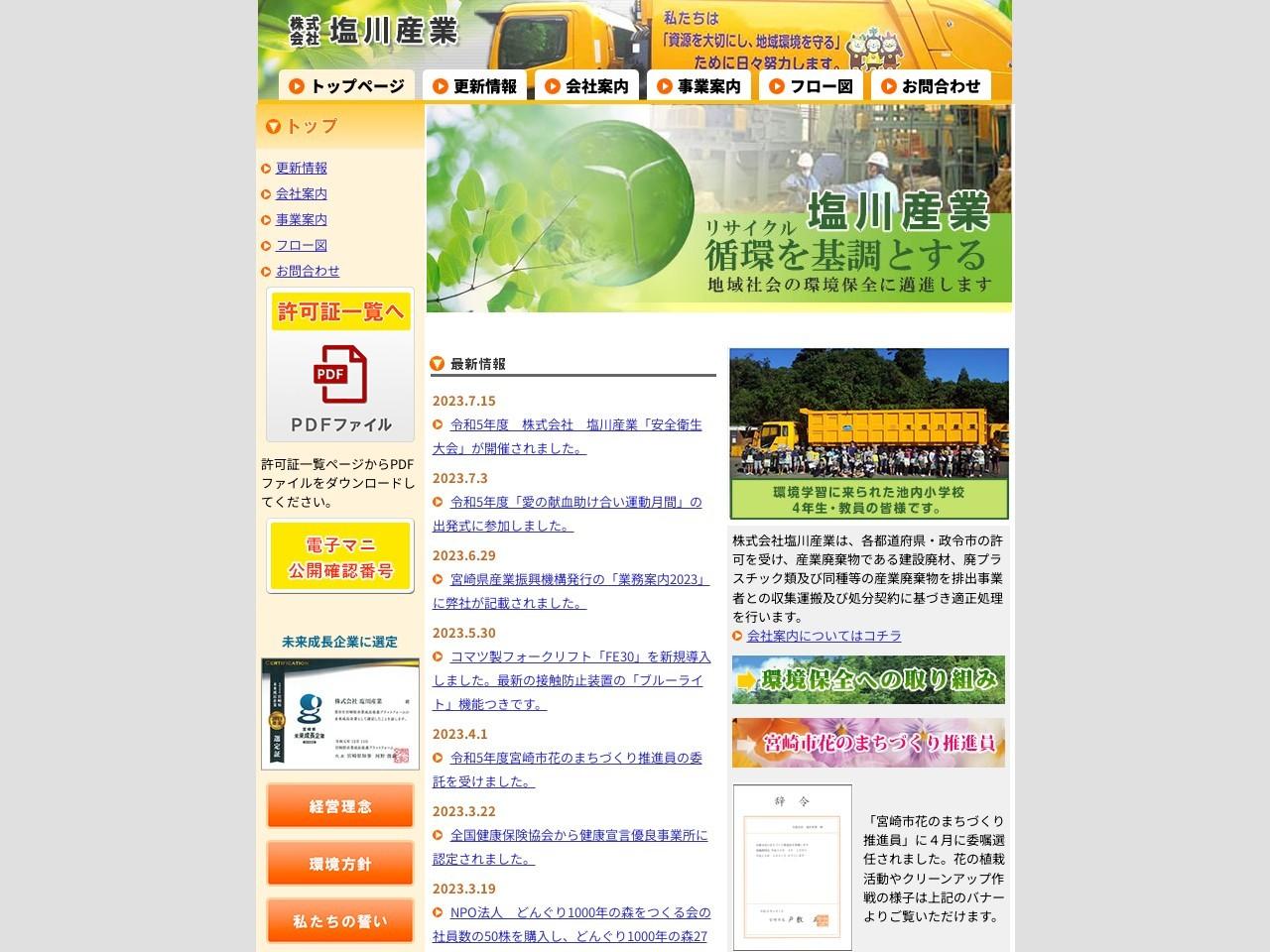 有限会社塩川産業新名爪リサイクルセンター