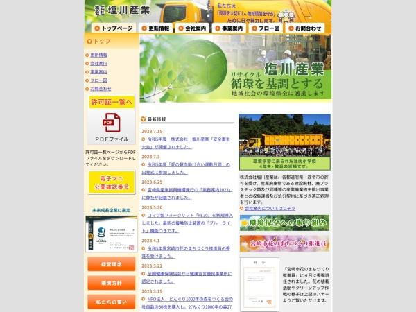 Screenshot of www.siokawa.com