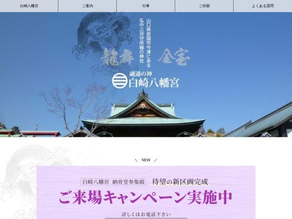 http://www.sirasaki.com/?page=kigan3-4