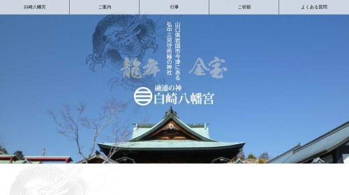 Screenshot of www.sirasaki.com