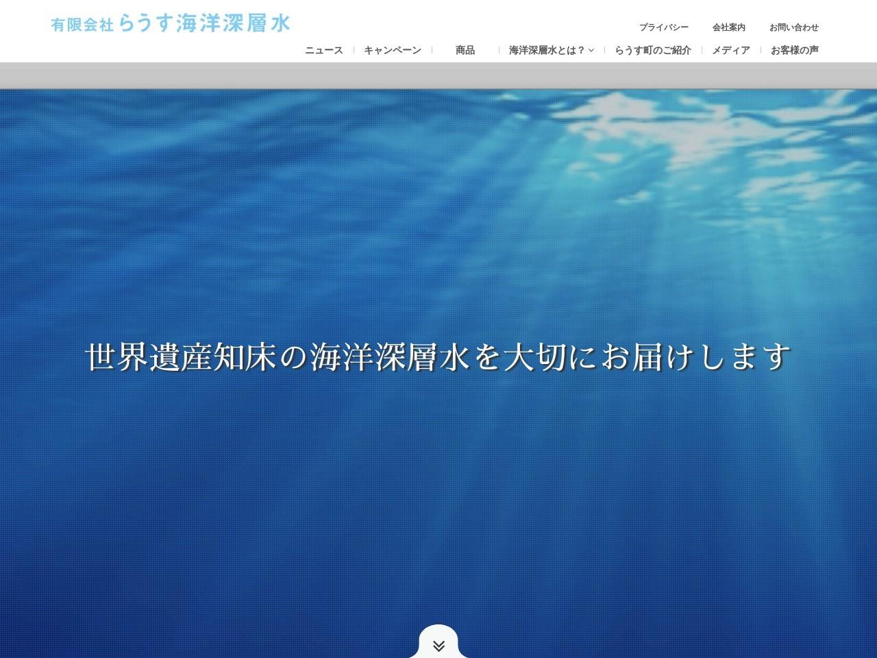 有限会社らうす海洋深層水