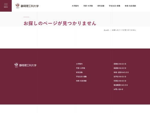 Screenshot of www.sist.ac.jp