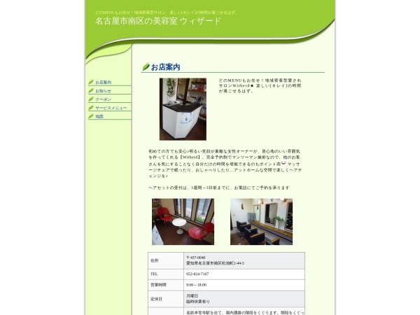 Screenshot of www.site-builder.jp
