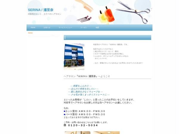 http://www.site-builder.jp/1110/serina/