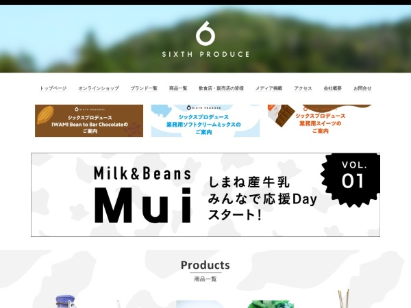 Screenshot of www.sixth-produce.co.jp