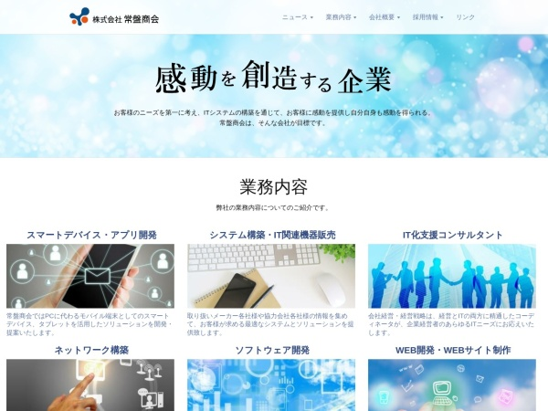 Screenshot of www.siy.co.jp
