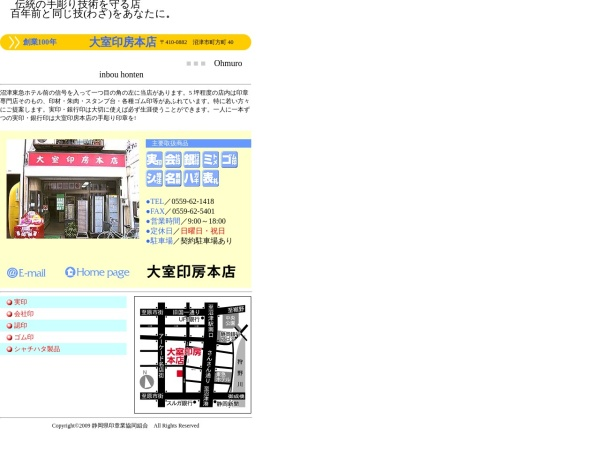 Screenshot of www.siz-sba.or.jp