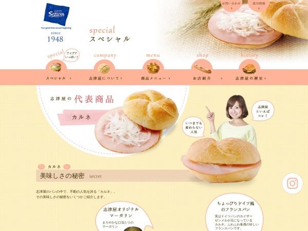 http://www.sizuya.co.jp/special/carnet.html