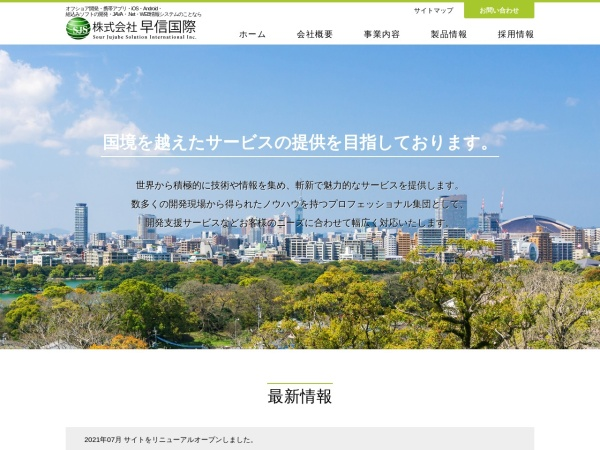 Screenshot of www.sj-sol.com