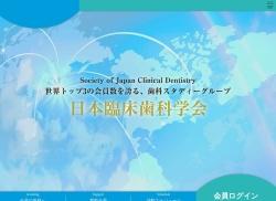 日本臨床歯科医学会