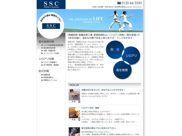 http://www.sk-sanicon.co.jp/