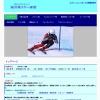 Screenshot of www.ski-fukui.com