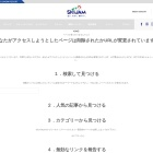 Screenshot of www.skijam.jp