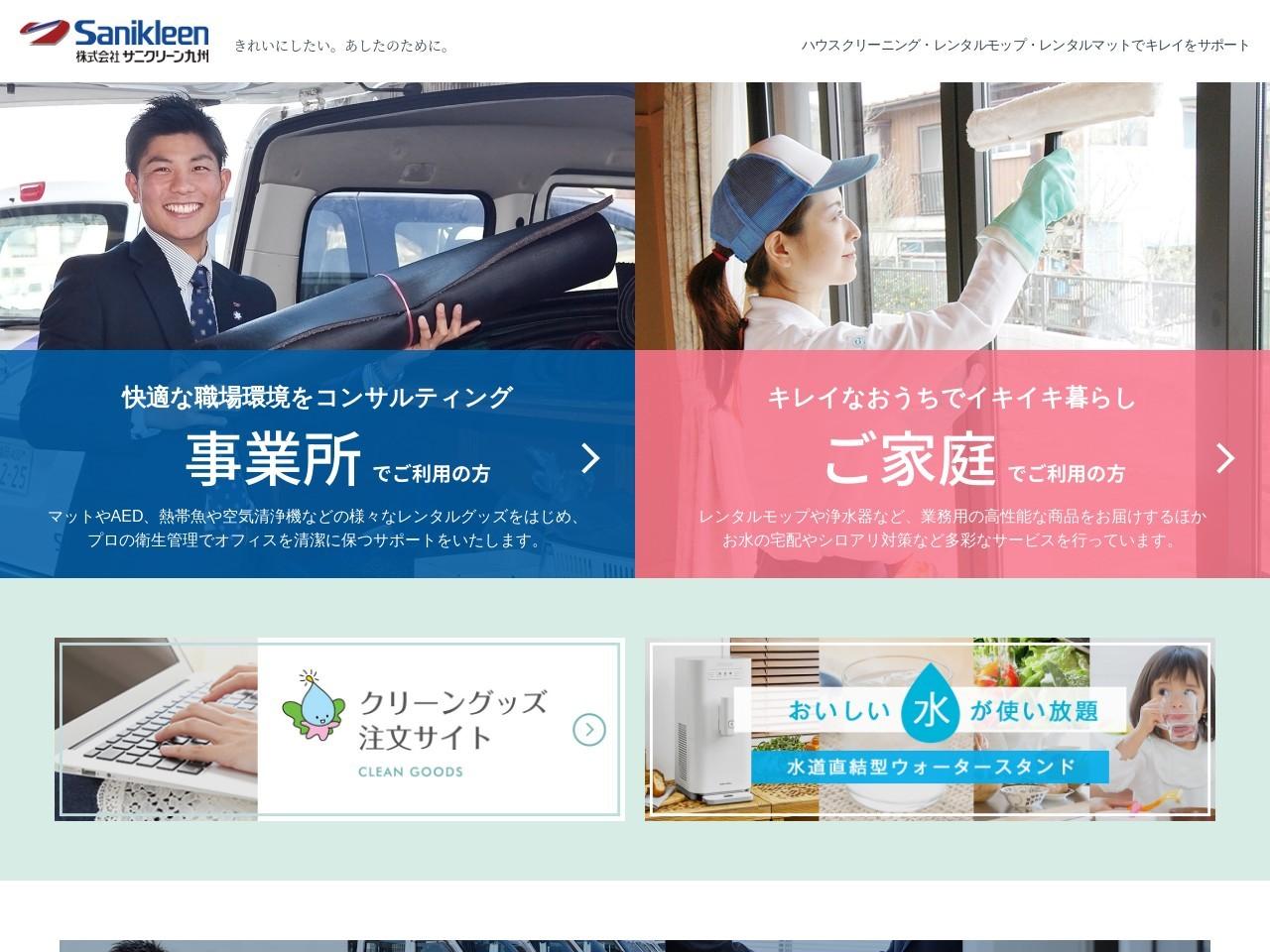 サニクリーン九州|福岡の掃除用品レンタルと掃除サービス
