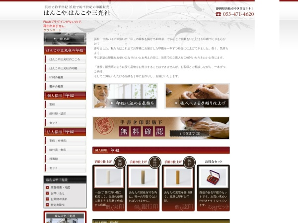 Screenshot of www.sks-hankoya.co.jp