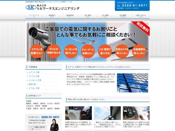 Screenshot of www.skw-eng.com
