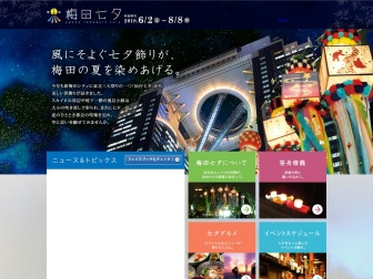 http://www.skybldg.co.jp/event/tanabata/index.html