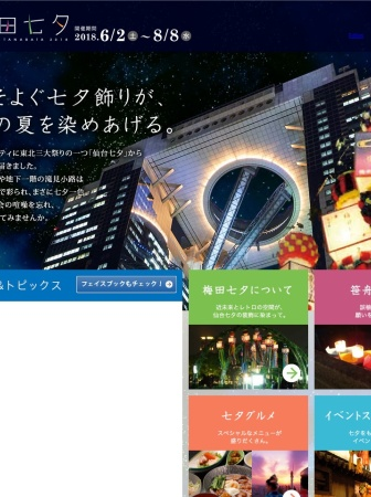 Screenshot of www.skybldg.co.jp