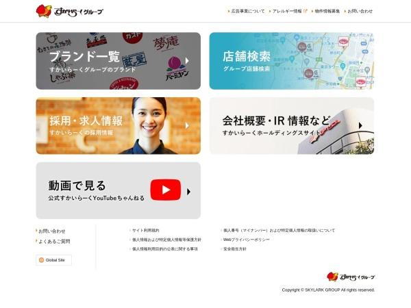 http://www.skylark.co.jp/