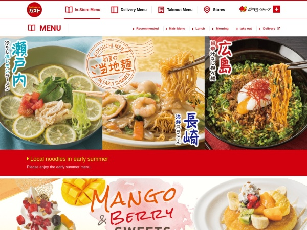 http://www.skylark.co.jp/gusto/menu/index.html