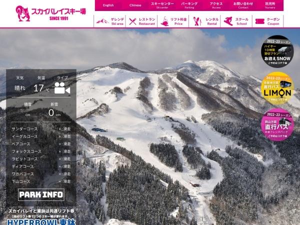 http://www.skyvalley.jp/