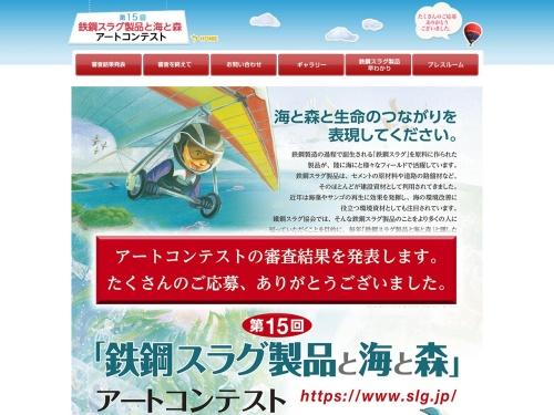 Screenshot of www.slg.jp