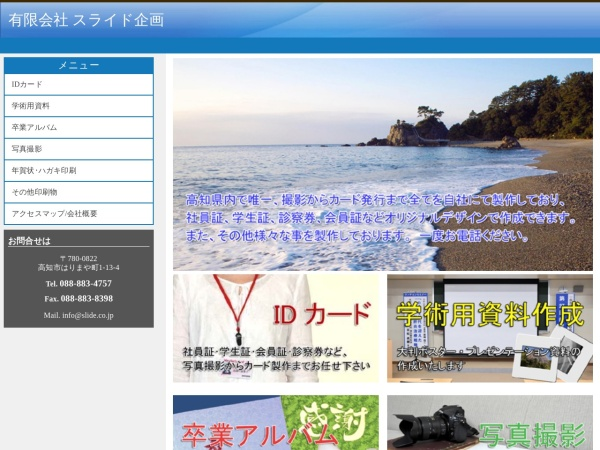 Screenshot of www.slide.co.jp
