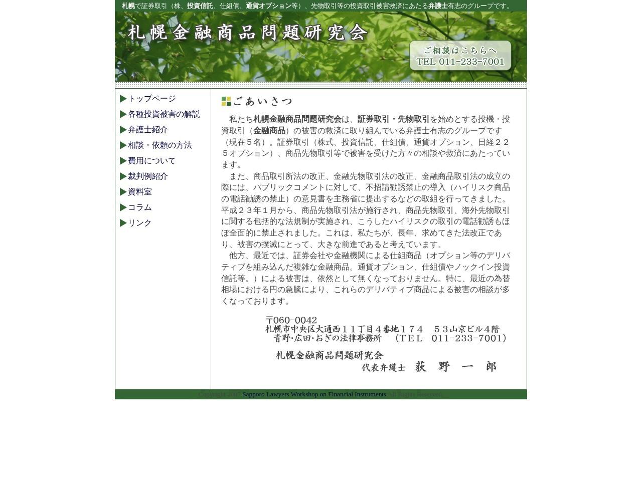 青野・広田法律事務所