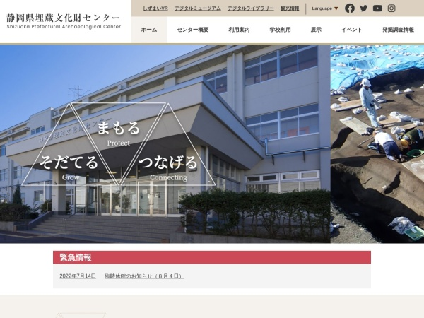 Screenshot of www.smaibun.jp