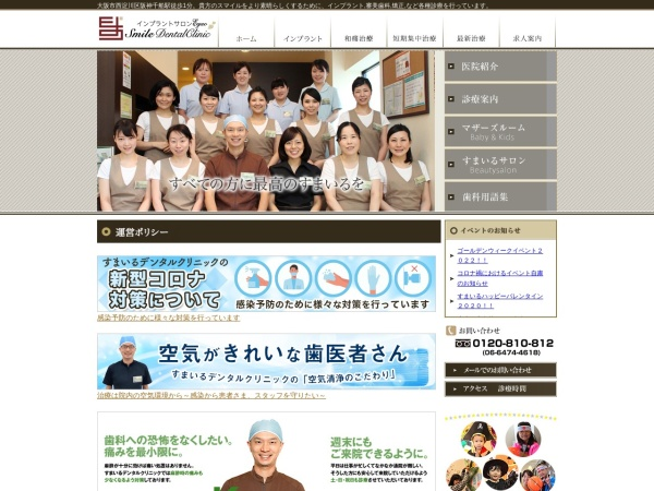 http://www.smile-clinic.jp