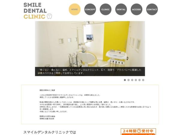 Screenshot of www.smile-dental.jp