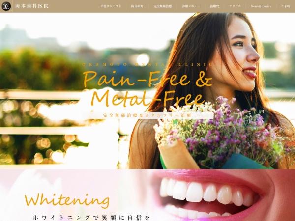 Screenshot of www.smile-okamoto.com