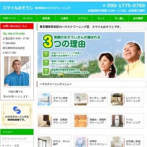 http://www.smile-osouji.info/