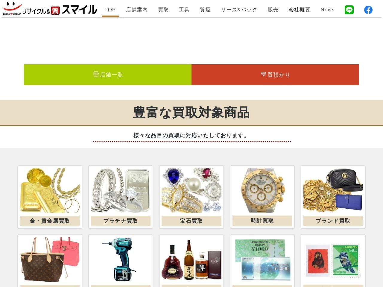 スマイルグループ【公式】 スマイルグループ |金買取・ブランド買取・貴金属高価買取のリサイクルショップ