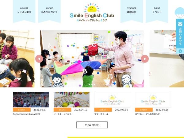 Screenshot of www.smileenglishclub.co.jp