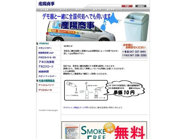 Screenshot of www.smokefree.co.jp