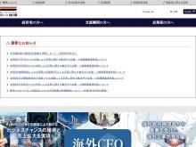 Screenshot of www.smrj.go.jp