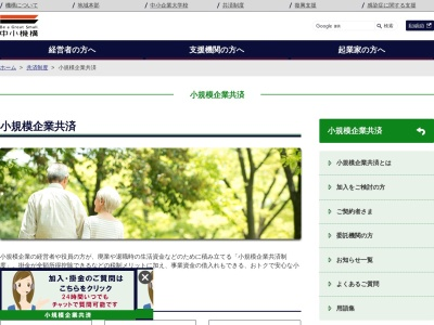 Screenshot of www.smrj.go.jp