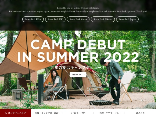 Screenshot of www.snowpeak.co.jp