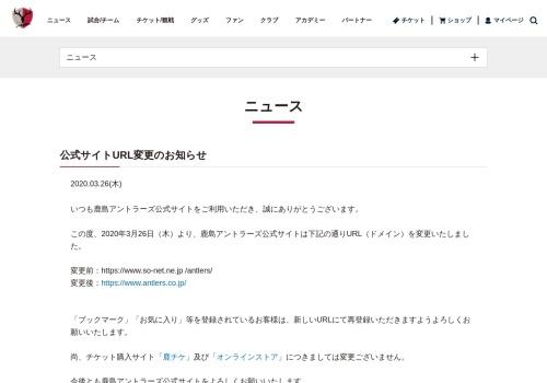 Screenshot of www.so-net.ne.jp
