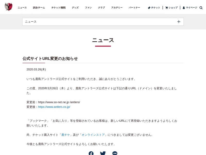 http://www.so-net.ne.jp/antlers/news/official_shop/63854