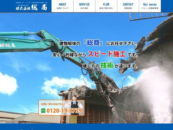 Screenshot of www.so-sho.co.jp