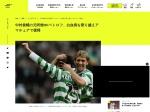 http://www.soccer-king.jp/news/world/world_other/20141008/239901.html