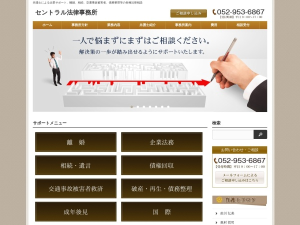Screenshot of www.sodan.co.jp